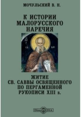 К истории малорусского наречия. Житие св. Саввы Освященного по пергаменной рукописи XIII в