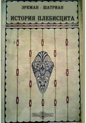 История плебисцита: историческая повесть