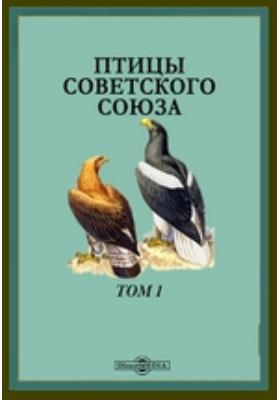 Птицы Советского Союза. Т. 1