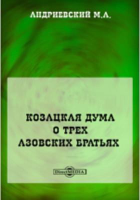 Козацкая дума о трех азовских братьях