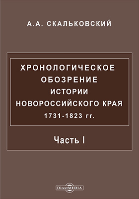 Хронологическое обозрение истории Новороссийского края 1731-1823 гг