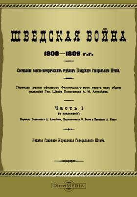 Шведская война 1808-1809 гг, Ч. 1