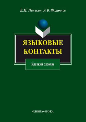 Языковые контакты : краткий словарь