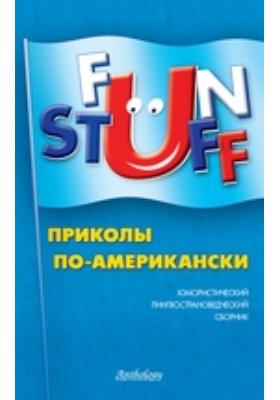 Fun Stuff. Приколы по-американски. Юмористический лингвострановедческий сборник