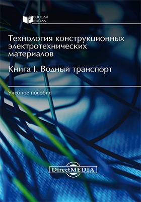 Технология конструкционных электротехнических материалов: учебное пособие : в 2 кн. Кн. 1. Водный транспорт