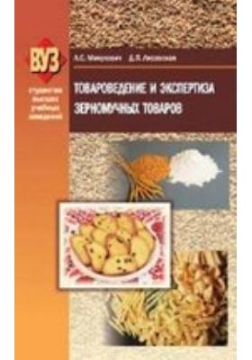 Товароведение и экспертиза зерномучных товаров: учебное пособие