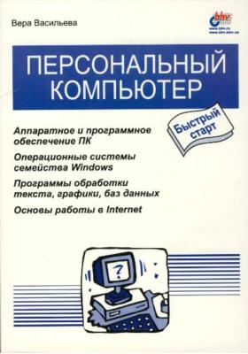 Персональный компьютер. Быстрый старт