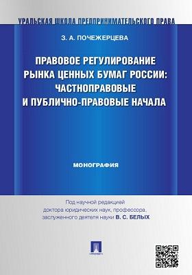 Правовое регулирование рынка ценных бумаг России : частноправовые и публично-правовые начала: монография
