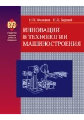 Инновации в технологии машиностроения: учебное пособие