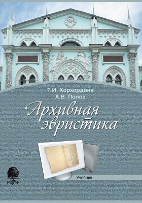 Архивная эвристика: учебник