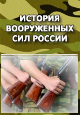 Обозрение состава и устройства регулярной русской кавалерии от Петра В...
