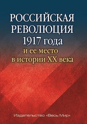 Российская революция 1917 года и ее место в истории XX века : сборник статей: сборник научных трудов