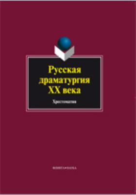 Русская драматургия ХХ века: хрестоматия