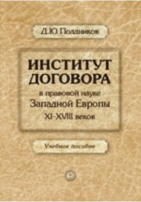 Институт договора в правовой науке Западной Европы XI–XVIII веков: учебное пособие