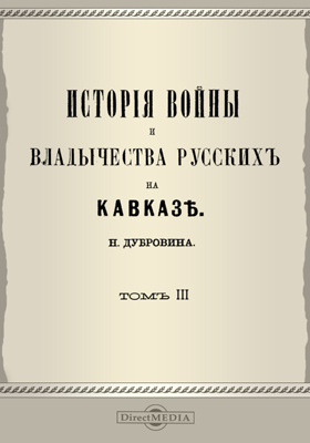 История войны и владычества русских на Кавказе. Т. 3