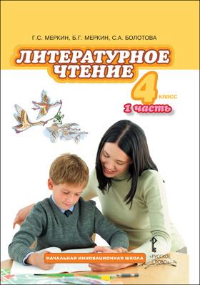 Литературное чтение : учебник для 4 класса общеобразовательных организаций : в 2 ч., Ч. 1