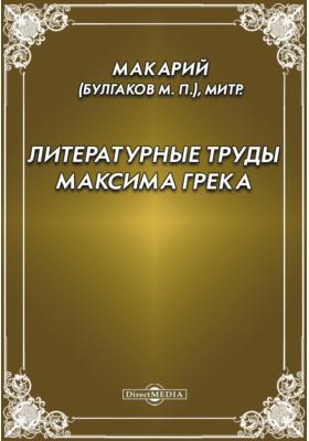 Литературные труды Максима Грека