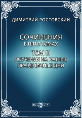 Сочинения в пяти томах: духовно-просветительское издание. Т. III. Поучения на разные праздничные дни