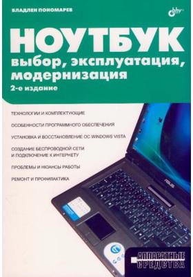 Ноутбук: выбор, эксплуатация, модернизация : 2-е издание, переработанное и дополненное