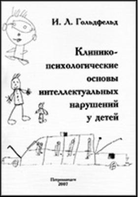 Клинико-психологические основы интеллектуальных нарушений у детей: учебное пособие