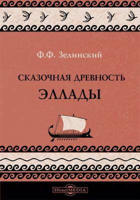 Сказочная древность Эллады: сборник
