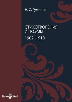 Стихотворения и поэмы. 1902-1910