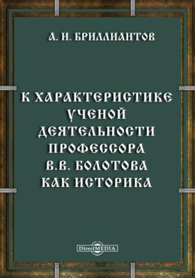 К характеристике ученой деятельности профессора В.В. Болотова как историка