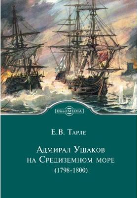 Адмирал Ушаков на Средиземном море (1798 - 1800): монография