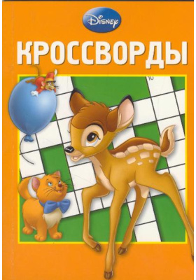 """Сборник кроссвордов № К 0807 (""""Дисней"""") = Disney Crosswords № 0807"""