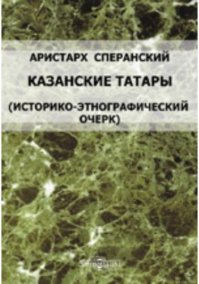 Казанские татары. (Историко-этнографический очерк)