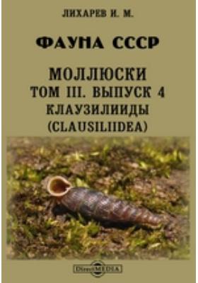 Фауна СССР. Моллюски. Клаузилииды (Clausiliidea). Т. III, Вып. 4