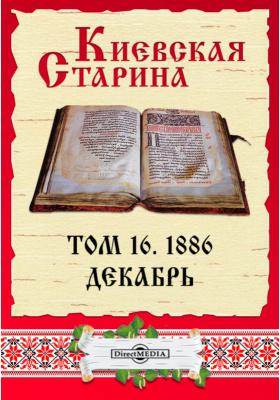 Киевская Старина: журнал. 1886. Т. 16, Декабрь