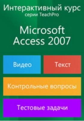 Microsoft Access 2007. Базовый курс