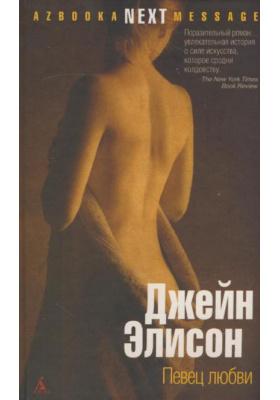 Певец любви = The Love-Artist : Роман