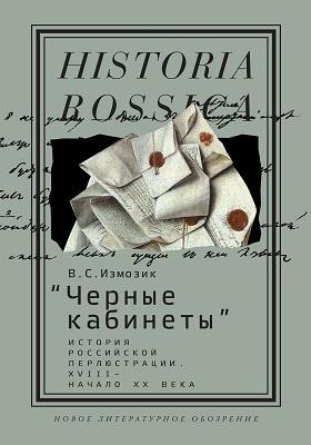 «Черные кабинеты» : История российской перлюстрации. XVIII — начало XX века