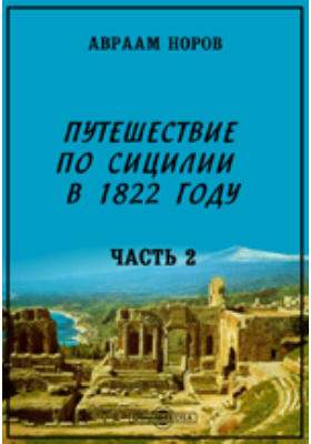 Путешествие по Сицилии в 1822 году, Ч. 2