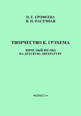 Творчество К. Грэхема. Взрослый взгляд на детскую литературу: монография