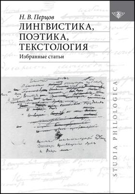 Лингвистика, поэтика, текстология : избранные статьи