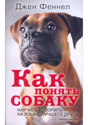 Как понять собаку. Научись говорить на языке лучшего друга = The Dog Listener