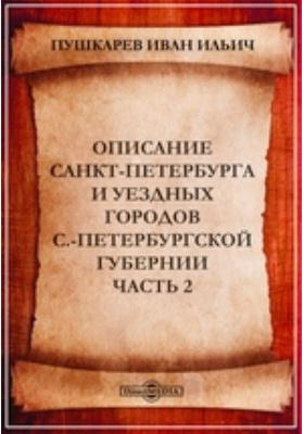 Описание Санкт-Петербурга и уездных городов С.-Петербургской губернии, Ч. 2