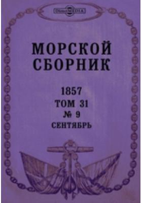 Морской сборник. 1857. Т. 31, № 9, Сентябрь