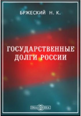 Государственные долги России