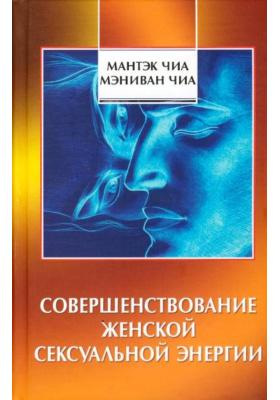 Совершенствование женской сексуальной энергии = Cultivation of Female Sexual Energy : 2-е издание, исправленное