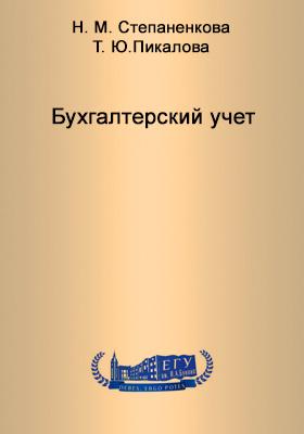 Бухгалтерский учет: учебно-методическое пособие, Ч. 2