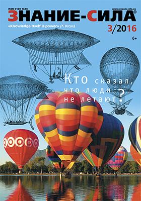 Знание-сила: журнал. 2016. № 3