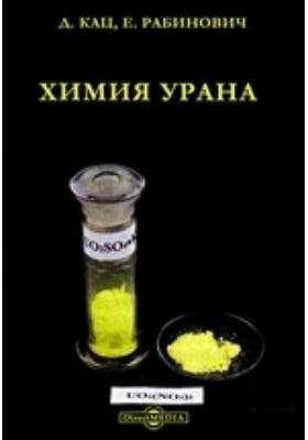 Химия урана. Уран как элемент, его бинарные соединения, гидраты окислов и оксигалогениды