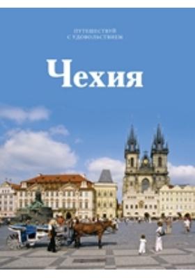 Т. 21. Чехия