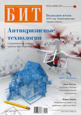 БИТ. Бизнес & Информационные технологии: журнал. 2015. № 10(53)