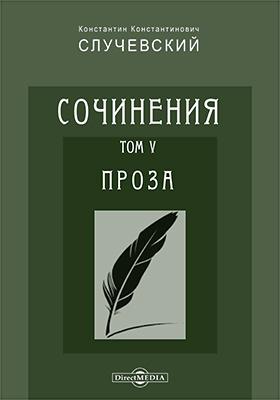 Сочинения К. К. Случевского в шести томах