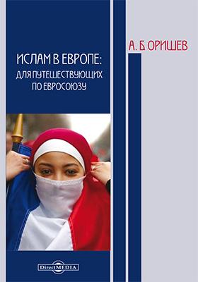 Ислам в Европе : для путешествующих по Евросоюзу: монография